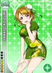 th_8_SR_Hanayo_1