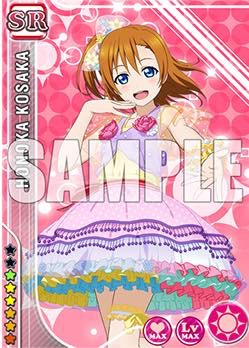 th_SR_Honoka_Eien