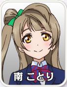 2_kotori